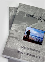 Book with chinese lettering